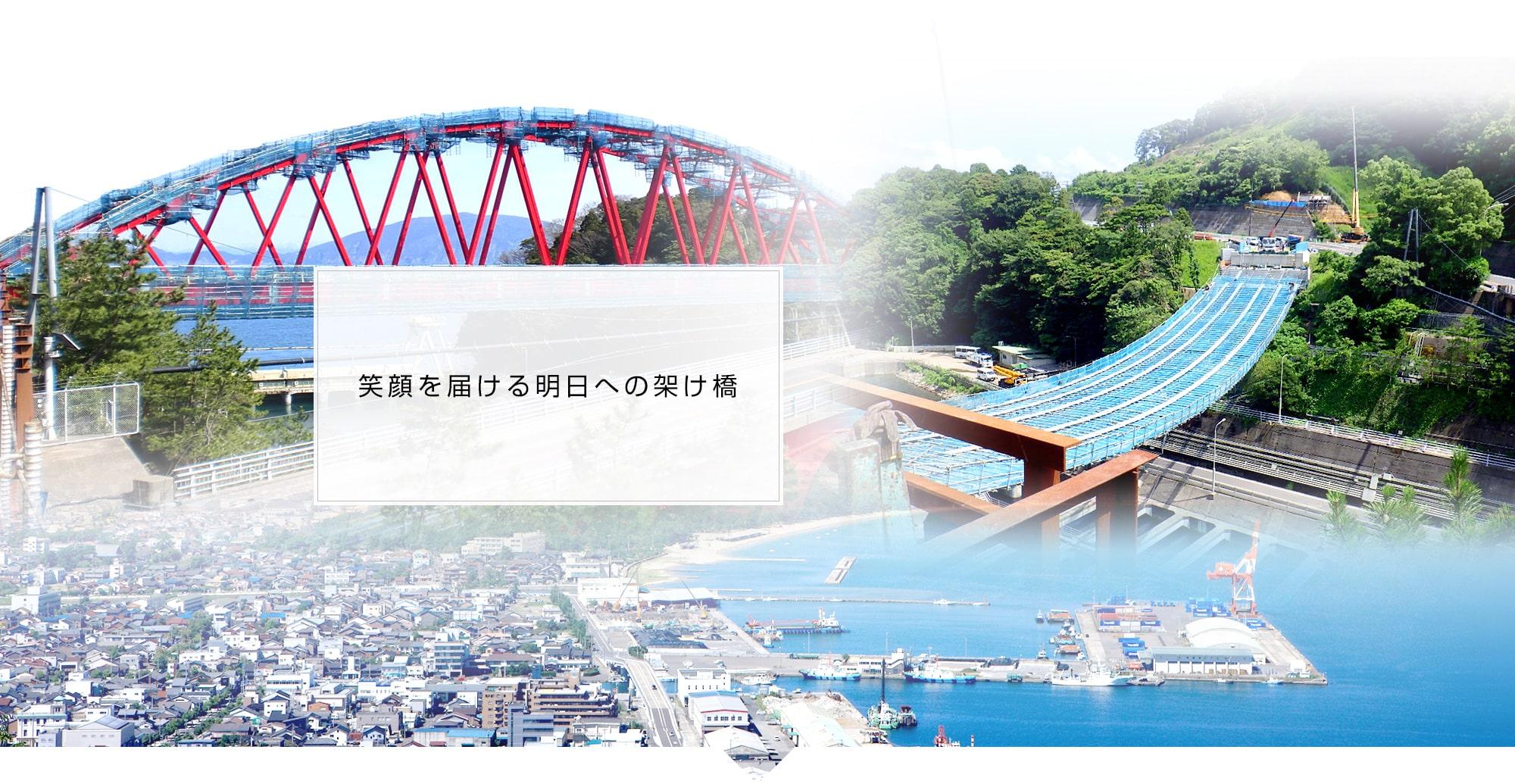 笑顔を届ける明日への架け橋