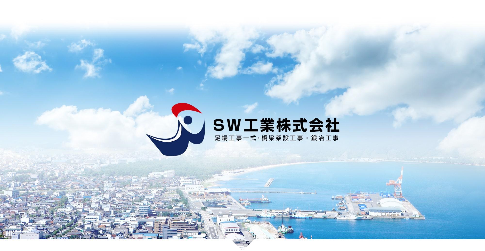 SW工業株式会社 足場工事一式・橋梁架設工事・鍛冶工事